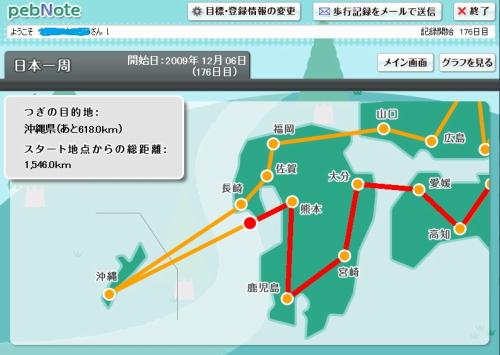沖縄は遠い.JPG