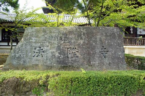 #0 法隆寺.JPG