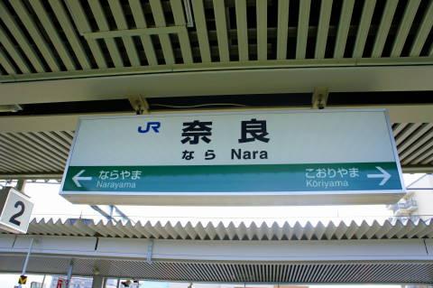 #1 奈良駅.JPG
