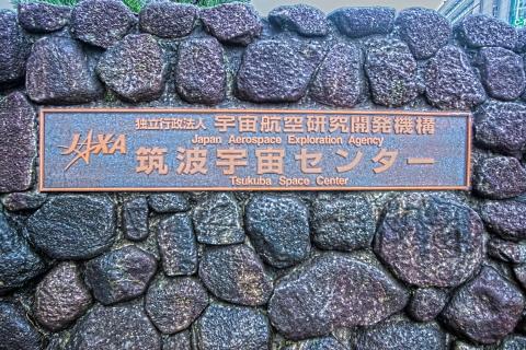 #1 筑波宇宙センター.JPG