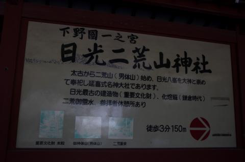 #5 二荒山神社.JPG